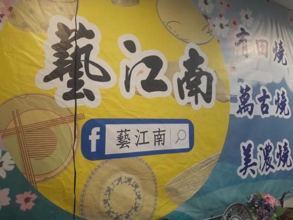 藝江南陶瓷