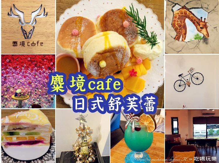 2020麋境咖啡(麋境cafe),日式舒芙蕾